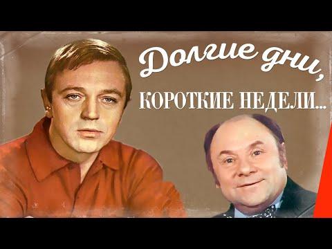 Долгие дни, короткие недели... (1980) фильм