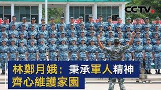 第九届香港大学生军事生活体验营结业 林郑月娥冀齐心维护家园 | CCTV