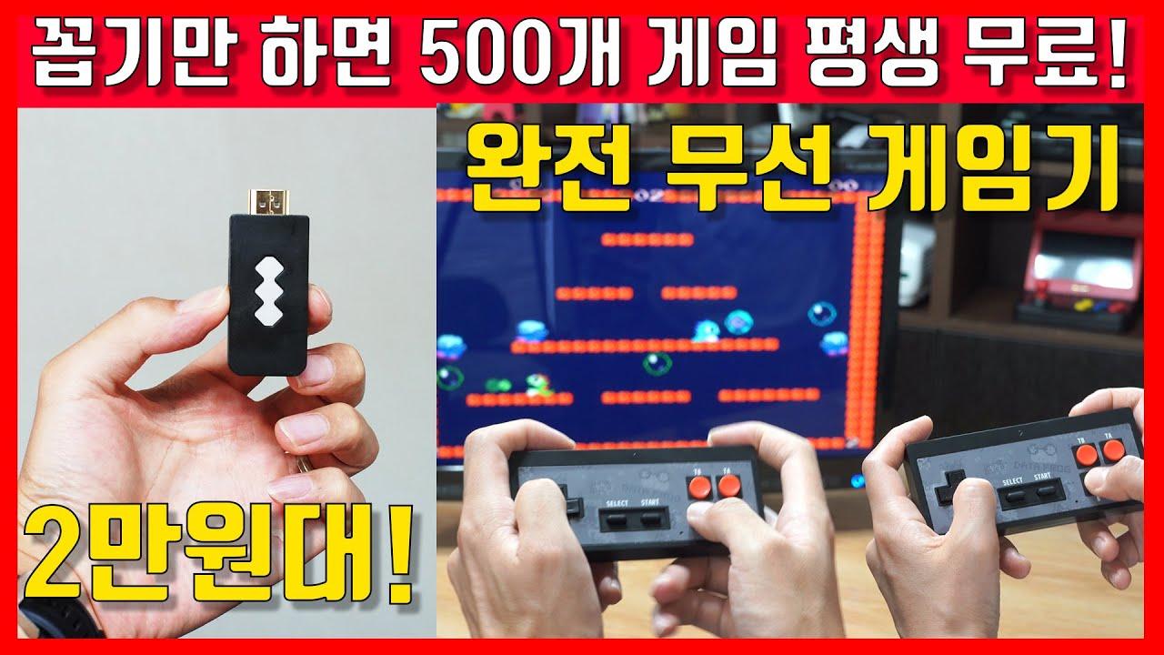 오래된 모니터나 TV 버리지 마세요! 2만원으로 무선 게임TV 만들기. 500개 게임이 평생 무료라고?