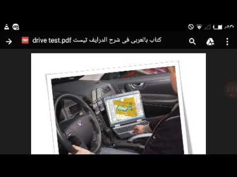 دورة فى الدرايف تيست أو Drive Test  خاص بمهندسين المواقع والإتصالات عملى ونظرى