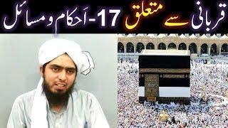 QURBANI say motalliq 17-Saheh FIQAHI Ahkam-o-Masa'il ??? (By Engineer Muhammad Ali Mirza)