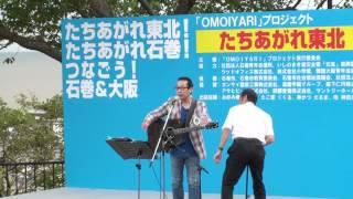 2011年9月23日 石巻日和山にて行われた復興イベントの一部です。 2013.1...