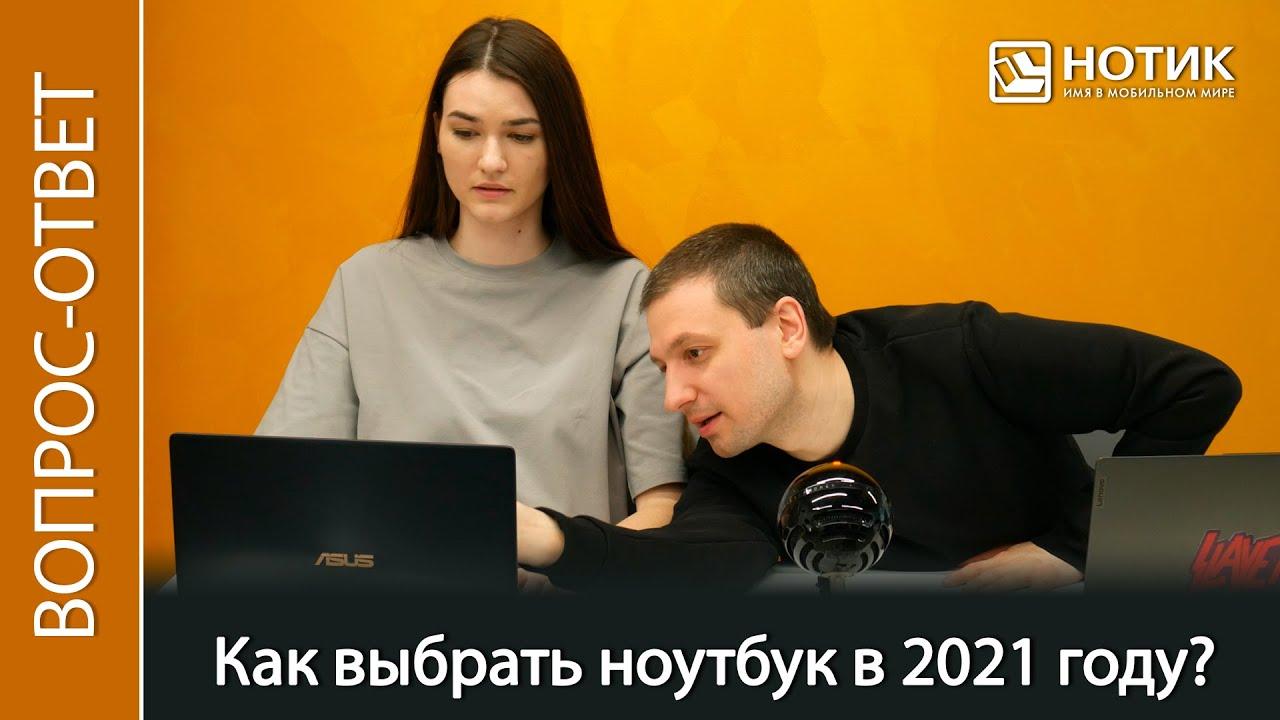 Как выбрать ноутбук в 2021 году? Часто задаваемые вопросы