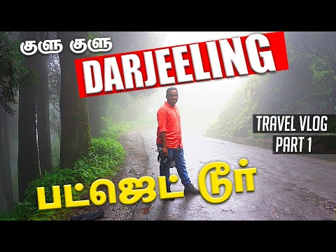 Tourist Places To Visit In Darjeeling | NORTH EAST INDIA Part 1 | Tamil Travel Vlog