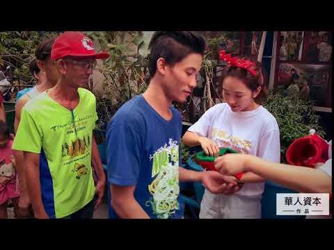 Dec 22, 2018 Huaren Capital Charity Foundation Barangay 290