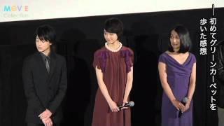 「カルテット!」舞台挨拶/高杉真宙、剛力彩芽、鶴田真由、三村順一監督.