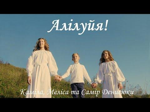 Алілуйя! Український ковер на Hallelujah by Leonard Cohen