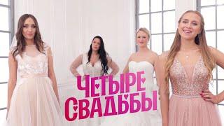 Классическая свадьба за 0 рублей в Москве // Четыре свадьбы