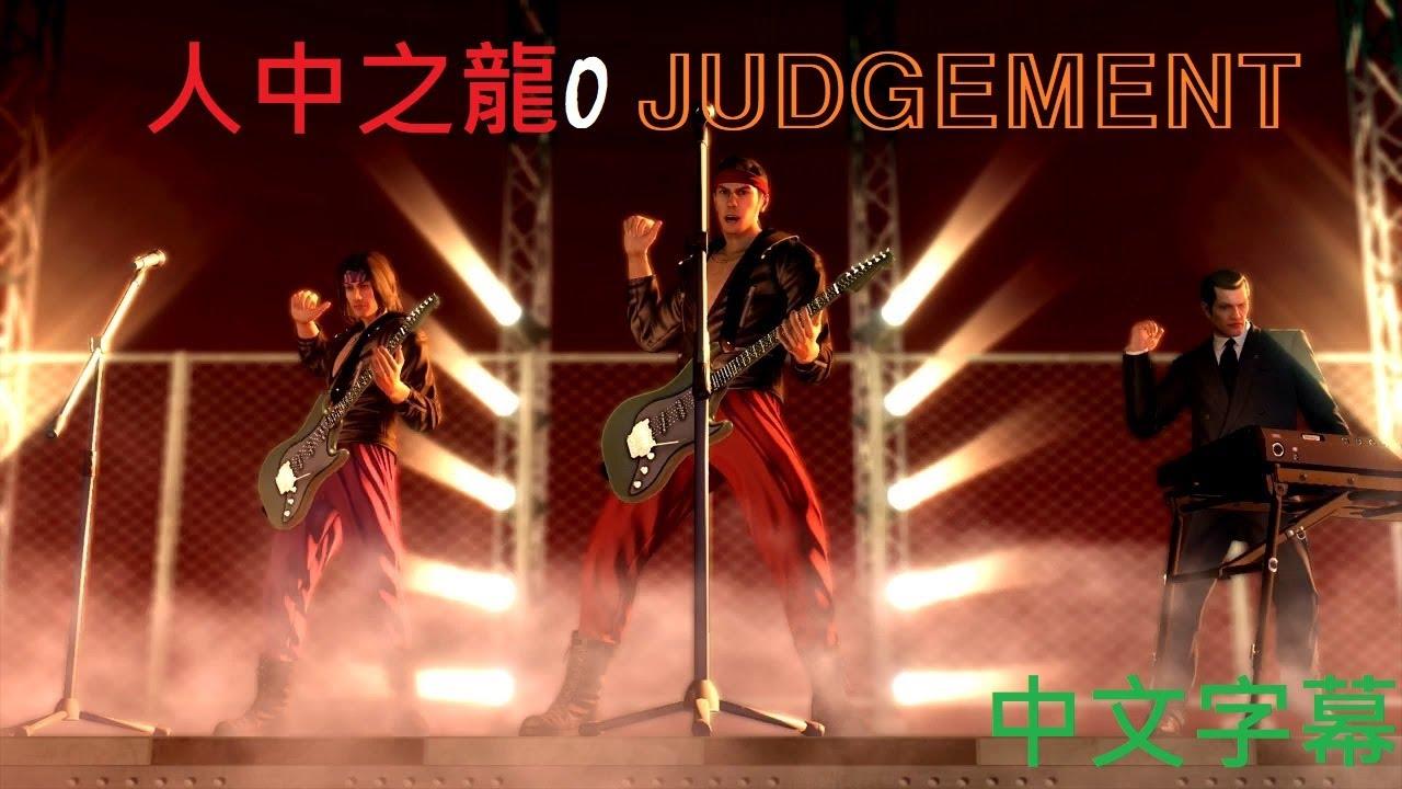 人中之龍0(Yakuza 0) 桐生卡拉OK歌曲 JUDGEMENT 日,羅馬,中文字幕 - [ElectricSticktv] - YouTube