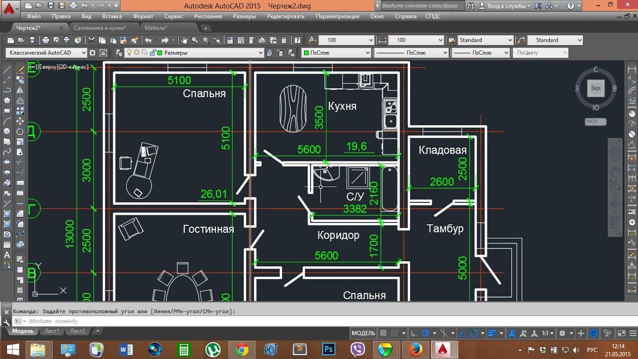 Autocad схема квартиры