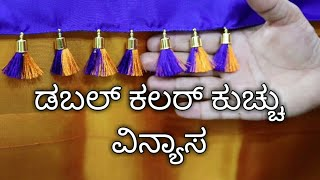 Cap beads Kuchu design/ Silk Saree tassels design/Double colour Kuchu design