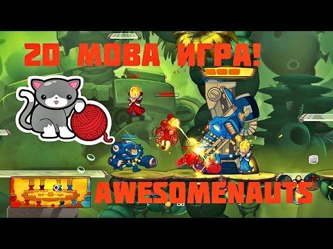 видео: 2d moba игра с рисованной графикой awesomenauts gameplay