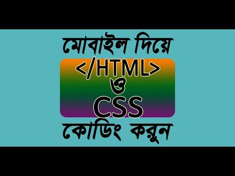 HTML,CSS Coding With Mobile In Bangla । How To Web Design With Phone In Bangla