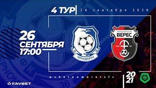 LIVE Черноморец Верес 4 тур ПФЛ