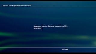 видео PS3 ошибка 80010017 решение