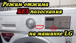 Как ВКЛЮЧИТЬ режим отжима БЕЗ полоскания на стиральной машинке LG / Отжать не полоская