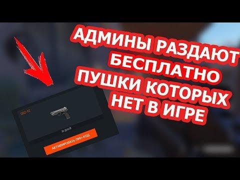 подарок от админов варфейс