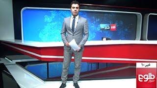 TOLOnews 10pm News 02 October 2016 /طلوع نیوز، خبر ساعت ده، ۱۱ میزان ۱۳۹۵