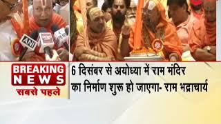 Construction of Ram Mandir will start from 6th December:Rambhadracharya