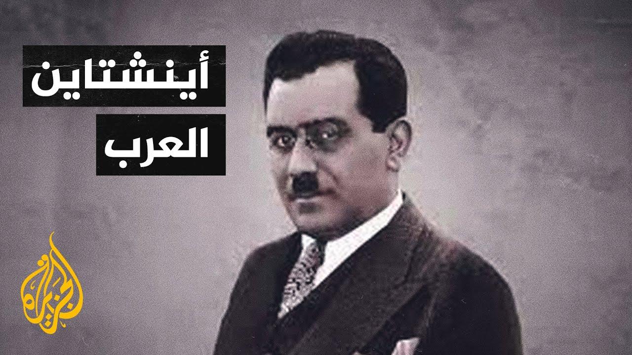 علي مصطفى مشرفة.. أينشتاين العرب  - نشر قبل 7 ساعة