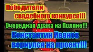 Дом 2 Новости 17 Мая 2019 (17.05.2019)