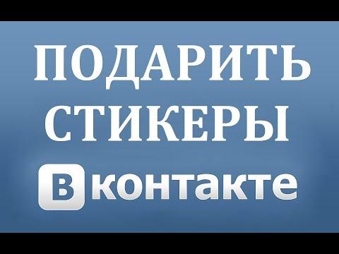 Как подарить стикеры в ВК (Вконтакте)