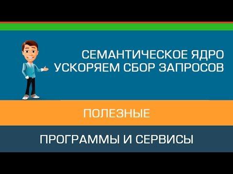 Сбор семантического ядра. Yandex Wordstat Helper - СОРТИРОВКА СЯ ещё НА ЭТАПЕ СБОРА