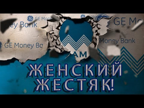 ЖЕНСКИЙ ЖЕСТЯК | Как не платить кредит | Кузнецов | Аллиам