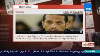 بالورقة والقلم - ديلي كولار: الدوحة تمارس العبودية بسبب انتخاب قطر في مجلس حقوق الانسان
