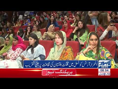 Alhamra Arts Council organizes event to portray culture of Gilgit Baltistan