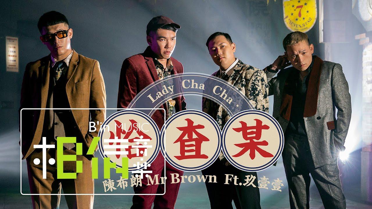 陳布朗 MrBrown [ 恰查某 Lady Cha Cha ]  feat.玖壹壹 Official Music Video