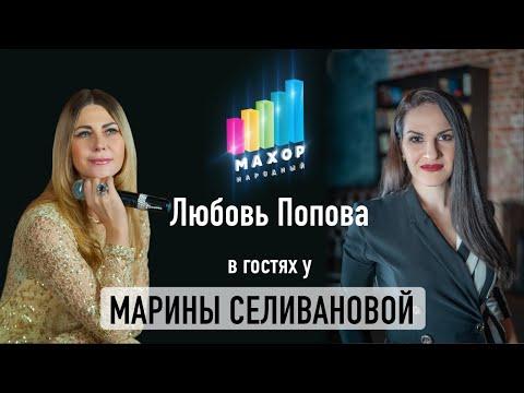Любовь Попова | ЕСТЬ ЛИ ЖИЗНЬ ПОСЛЕ МАХОРА?