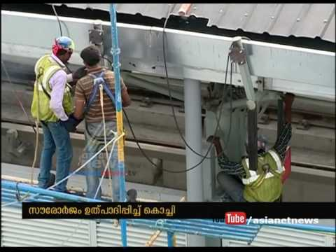 Solar panel installation completed at Kochi Metro stations