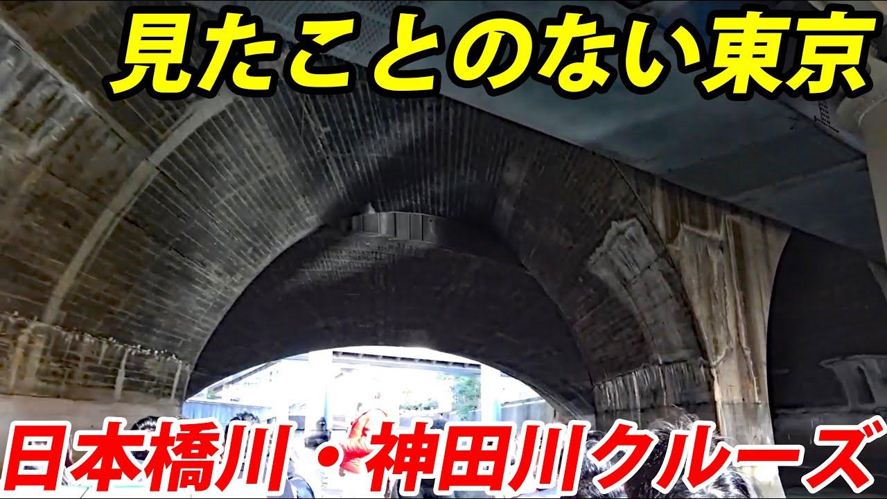 【すごく面白い】知られざる東京を見る「神田川クルーズ」に行ってきた