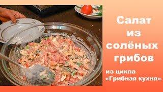 """Салат из солёных грибов. Из цикла """"Грибная кухня"""""""