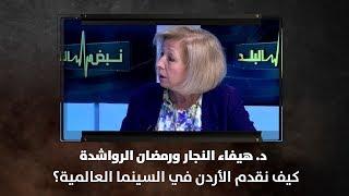 د. هيفاء النجار ورمضان الرواشدة - كيف نقدم الأردن في السينما العالمية؟ - نبض البلد