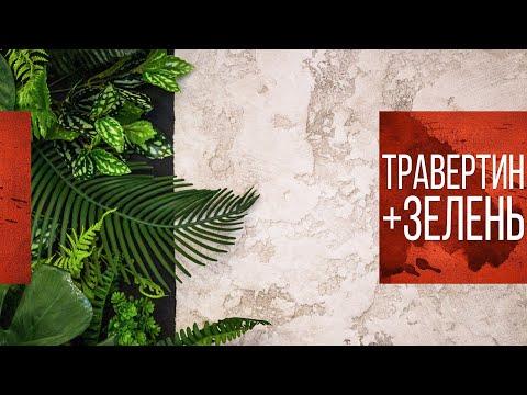 Штукатурка Травертин в Интерьере | Траверто Натурале