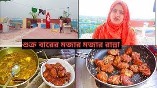 আমার শুক্রবারের স্পেশিয়াল ব্লগ সাথে মজাদার রান্না। My Friday routine/ Bangladeshi vlogger Toma/vlog
