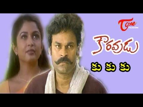Kouravudu Songs - Ku Ku Ku (Female) - Ramya Krishna - Nagendra Babu
