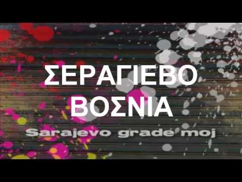 BALKAN NEWS SOUNDTRACK.wmv