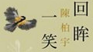 陳柏宇 Jason Chan - 回眸一笑 (歌詞版)Official