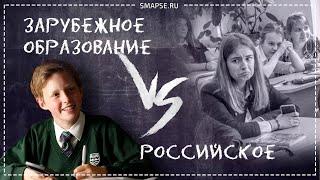 Сколько вкладывают в образование за рубежом и в России? Как финансируются школы и университеты?