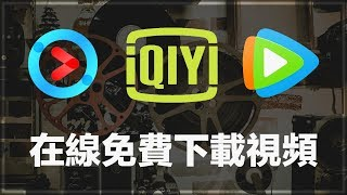 【iQiQi】#123 优酷 爱奇艺 腾讯视频 如何在线免费下载视频?