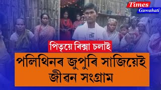 Real hero of Gossaigaon poor student succeed at HSLC 2019 Result