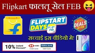 Flipkart Flipstart Day FEB 2020 sale फालतू है! Flipkart Mobile Offer, Flipkart Sale Bank Offer 😝