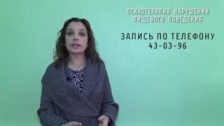 """Уникальный курс """"Психотерапия нарушений пищевого поведения"""" в Ижевске"""