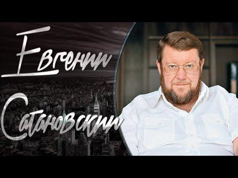 Сатановский последнее выступление август 2016 . Информация