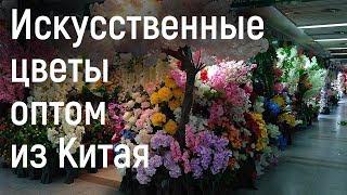 видео Искусственные цветы, купить искусственные цветы оптом