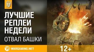 Лучшие Реплеи Недели с Кириллом Орешкиным #37 [World of Tanks]