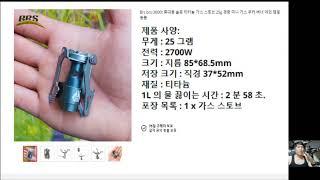 [리뷰] 14달러 가성비 티타늄 가스스토브 BRS 30…